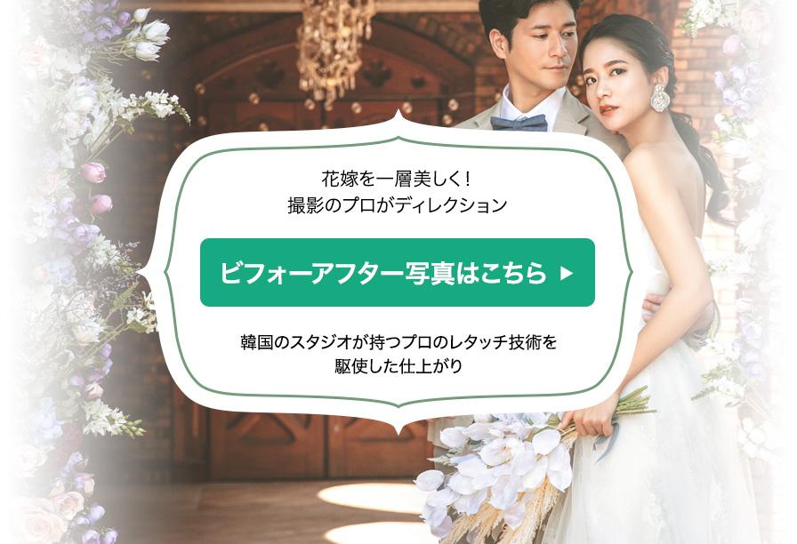 本格チャペル×韓国フォトウェディング/花嫁を一層美しく!! 撮影のプロがディレクション/韓国のスタジオが持つプロのレタッチ技術を駆使した仕上がり